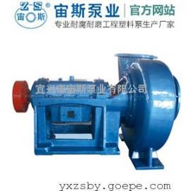 浆液循环泵喷淋塔浆液循环泵
