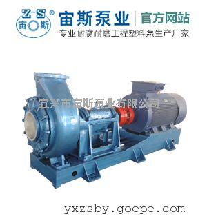 脱硫循环泵