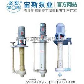 宙斯YU-J带搅拌耐磨液下泵