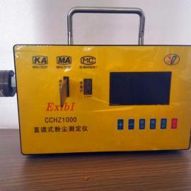 直读式粉尘浓度测量仪 价格优惠