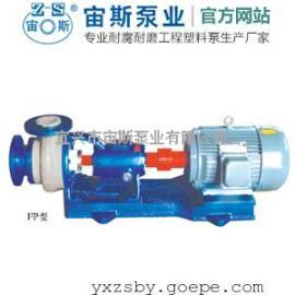 聚丙烯耐腐蚀泵