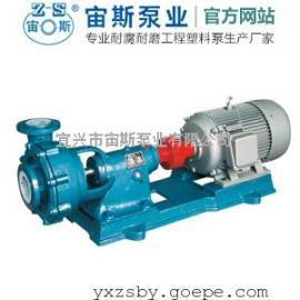 耐强腐蚀泵单级单吸悬臂式离心泵