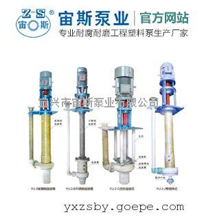 耐腐耐磨液下泵|水膜除尘泵