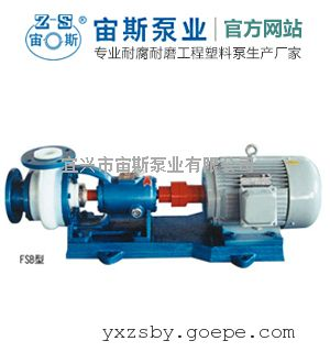 FSB氟塑料泵|耐腐蚀化工泵