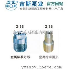 G型实心除尘脱硫喷嘴