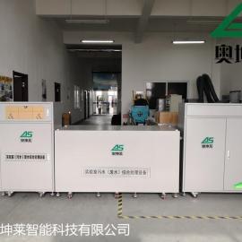 奥坤莱环境监测实验室废水专用处理设备