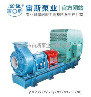 耐腐耐磨脱硫浆液循环泵