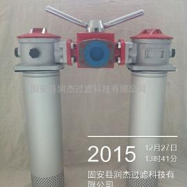 双筒回油过滤器SRFA-160*10F-C