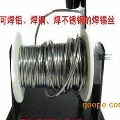 焊铝难请问铧达康焊铝锡丝(铝线与铜线、铝管与铝管与铜管)