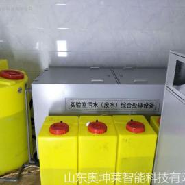 奥坤莱实验室综合废水处理设备适用性广