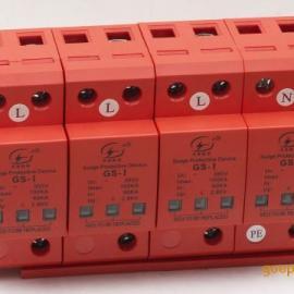 光束电源一级浪涌保护器GS-I/100 电源保护器信号避雷器
