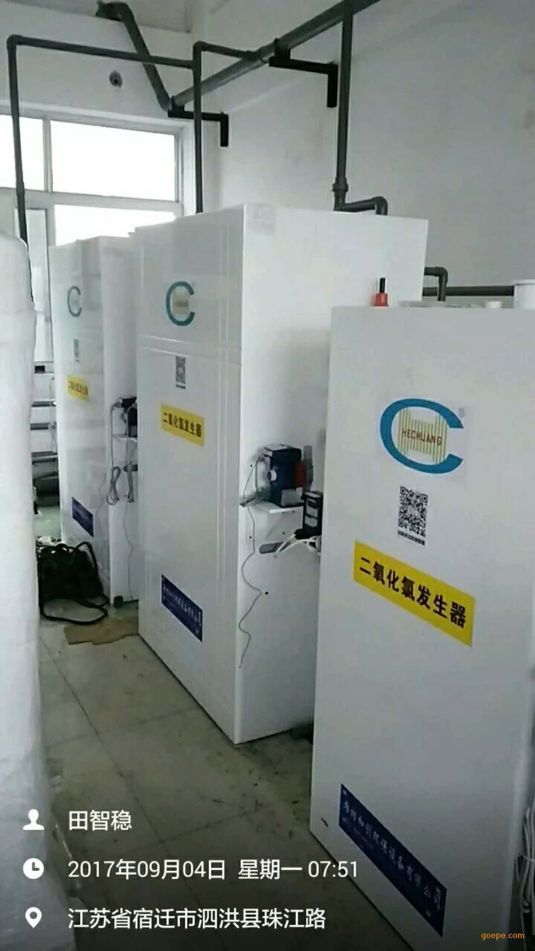河北省化学法二氧化氯发生器