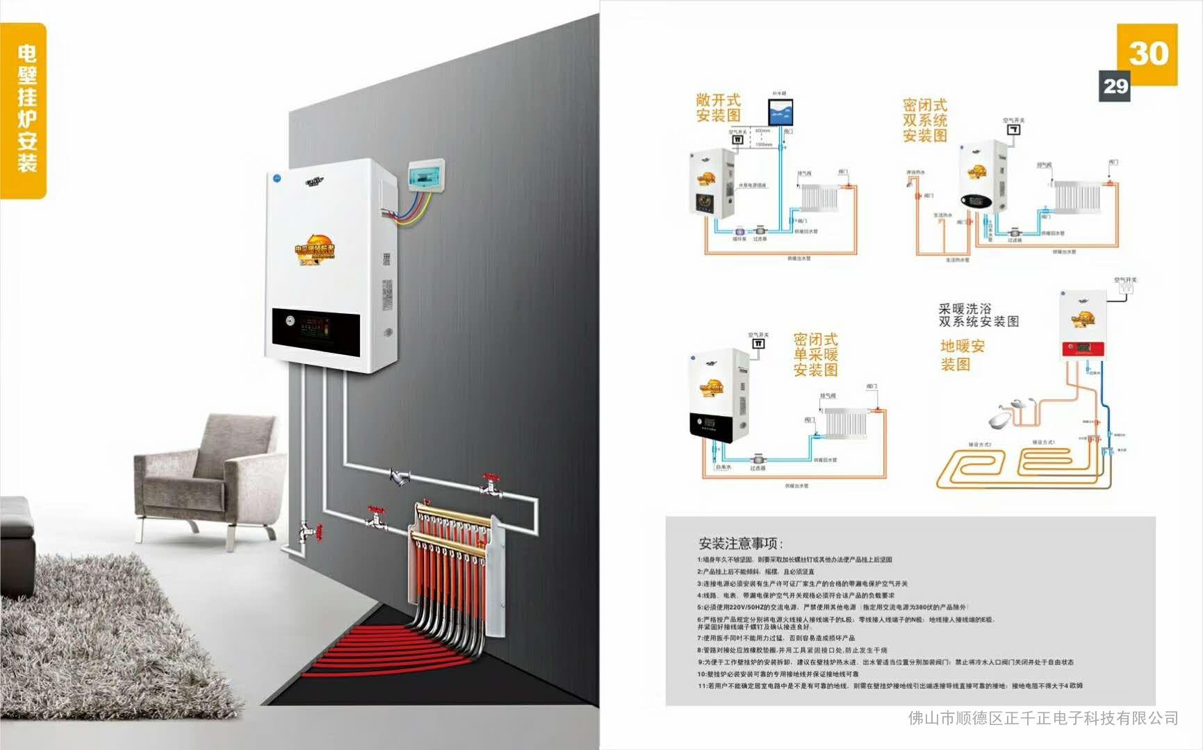 电加热供暖壁挂机