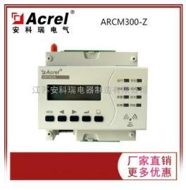安科瑞三相�流���y量 ARCM300T-Z智慧用�在��O控�b置