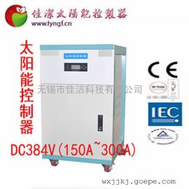 呼和浩特DC384V(150A~300A)太阳能控制器