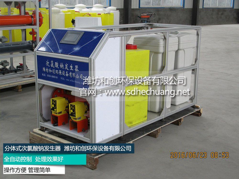 专业电解盐次氯酸钠发生器厂家/电解盐次氯酸钠发生器多少钱