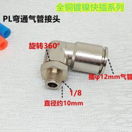 快速接头气管接头PL12-01/02/03/04分螺纹旋转360°全铜镀镍接头