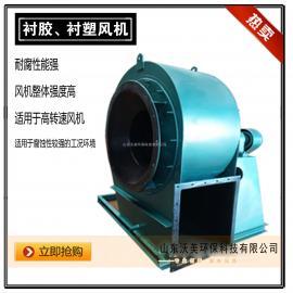 衬胶风机|4-68衬胶耐腐蚀风机|防腐耐磨山东生产厂家