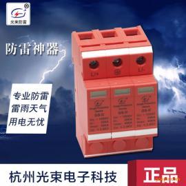 光束电源二级浪涌保护器 GS-II/60防雷器