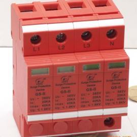 光束电源二级浪涌保护器 GS-II/40防雷器