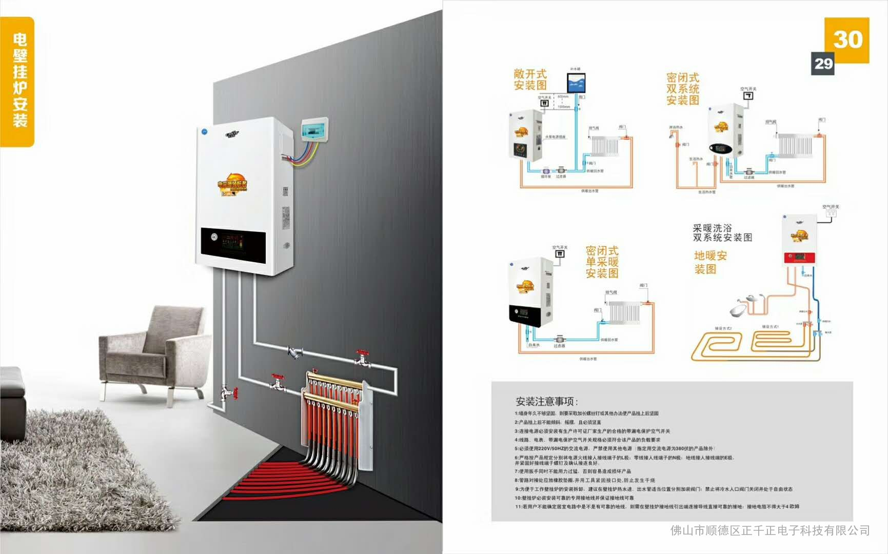家用电加热采暖器