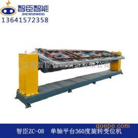 江苏智臣C-08单轴自动焊接变位机设备