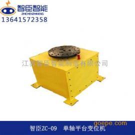 江苏智臣ZC-09单轴平台变位机 厂家价格直销