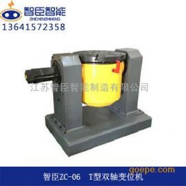 ZC-06小型双轴自动环缝焊接变位机 江苏智臣厂家
