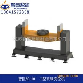 ZC-10双轴U型环缝自动焊接变位机 江苏智臣诚招代理商
