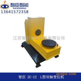 ZC-12江苏智臣双轴L型自动回转焊接变位机