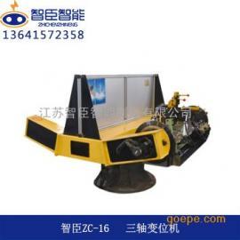 江苏智臣ZC-16三轴自动焊接变位机设备 全国诚招代理商