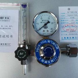 YQAR-731L全铜氩气减压器高纯氩气减压阀氩气钢瓶专用上海繁瑞FR