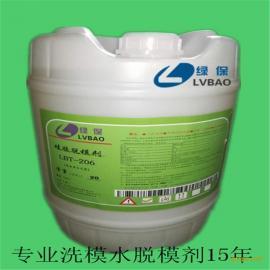 绿保LBT206模压制品硅胶外脱模剂 外脱模水
