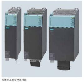 西门子 S120 基本型电源模块