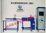 IEC60312吸尘器性能测试系统