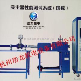 IEC60312吸�m器性能�y�系�y