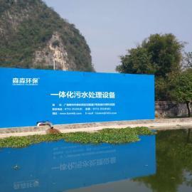 中小城镇污水处理一体化污水处理设备