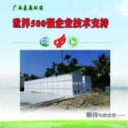 电泳、涂装、喷漆废水处理设备 移动式车载一体化污水处理设备