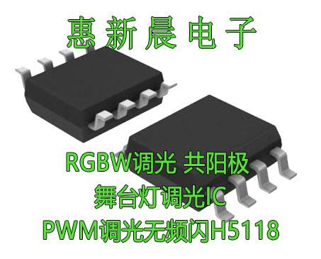 12-48V输入3A恒流驱动舞台灯调光IC方案H5118 替代MBI6657