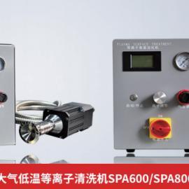 在线宽幅低温等离子清洗机,免费样品测试