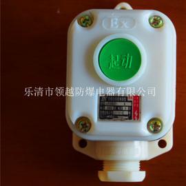 LA5821-1防爆控制按钮开关