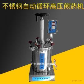 不锈钢自动循环高压煎药机 无味密闭式热选中药煎药机