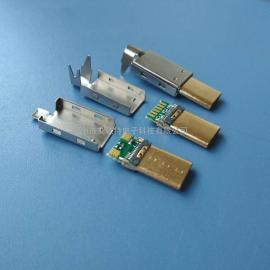 焊线式type-c镀金公头(带上下铆合盖) 三件套type-c数据线公头