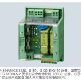 西门子S120安全抱闸适配器SBA