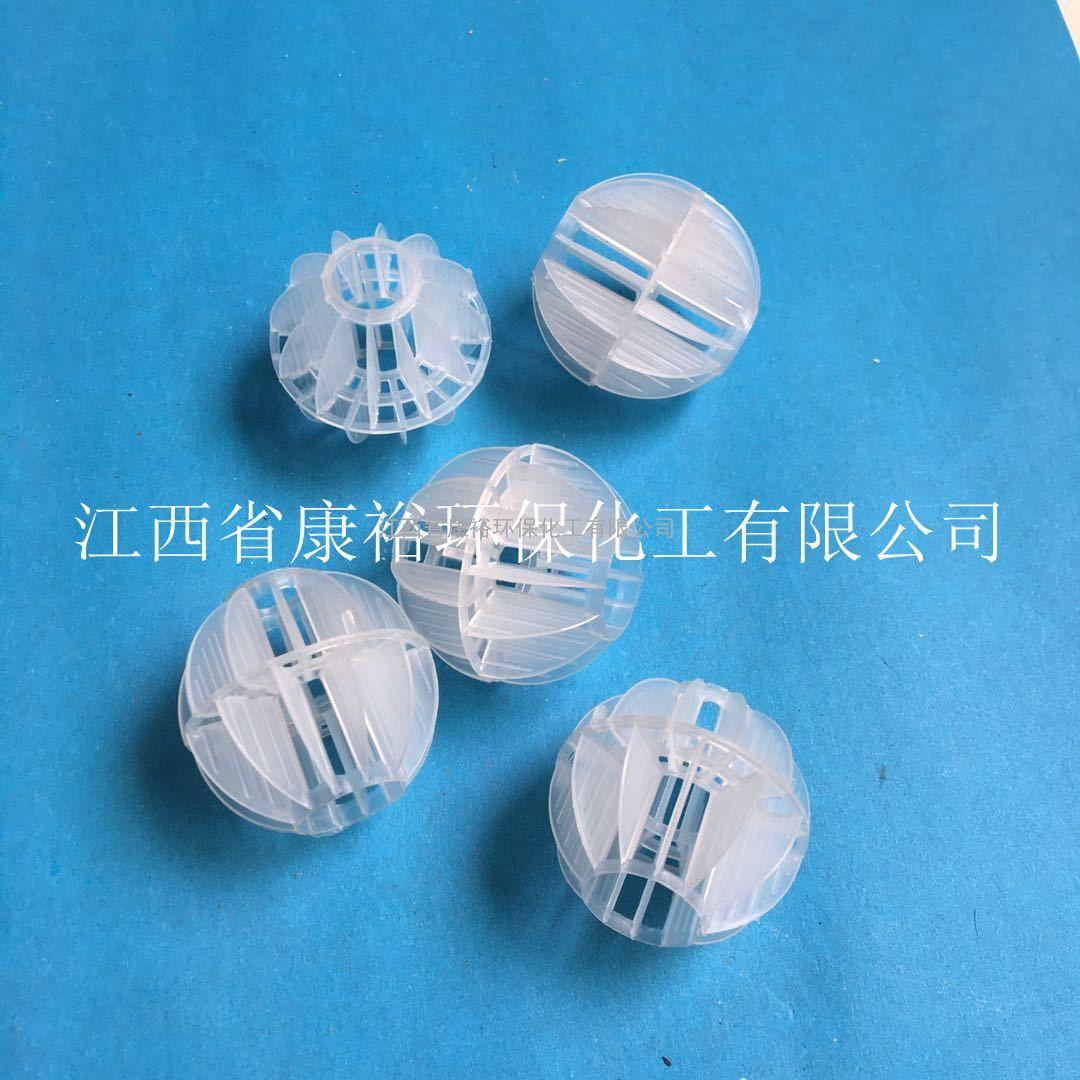 多面空心球 φ76mm环保球 塑料多面空心球