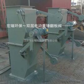 电动双层翻板阀厂家,双层电动翻板卸料器 双层卸料器厂家