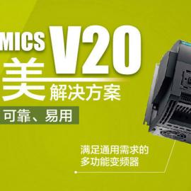 西门子V20上海代理l商
