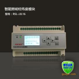 智能照明经纬度模块RSL-J.8.16