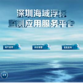 朗诚海洋浮标自动监测系统