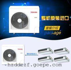 临平东芝中央空调销售◆临平东芝空调专卖店◆临平东芝空调报价